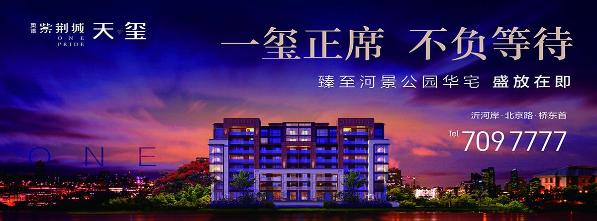 奥德·紫荆城