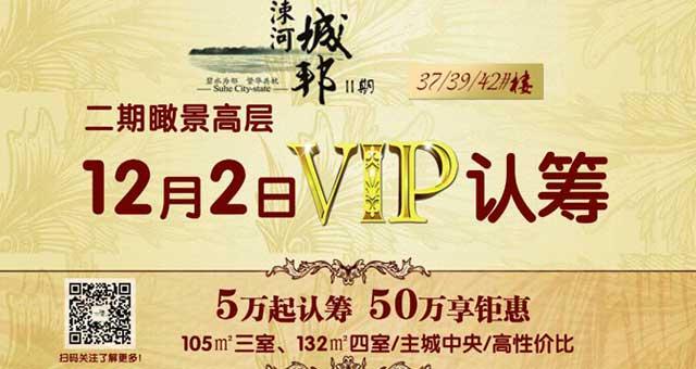 涑河城邦二期瞰景高层12月2日VIP认筹