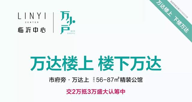 临沂中心 万达广场今日盛大开业!
