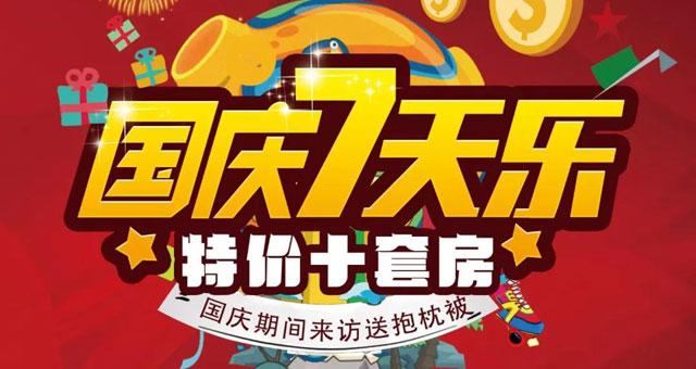 东正拾光----国庆七天乐,十套特价房 ,定房送品牌大电视