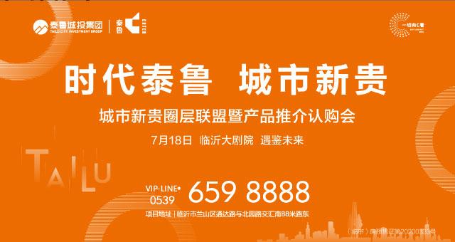 7月18日城市新贵圈层联盟暨产品推介认购会,临沂大剧院璀璨开启。