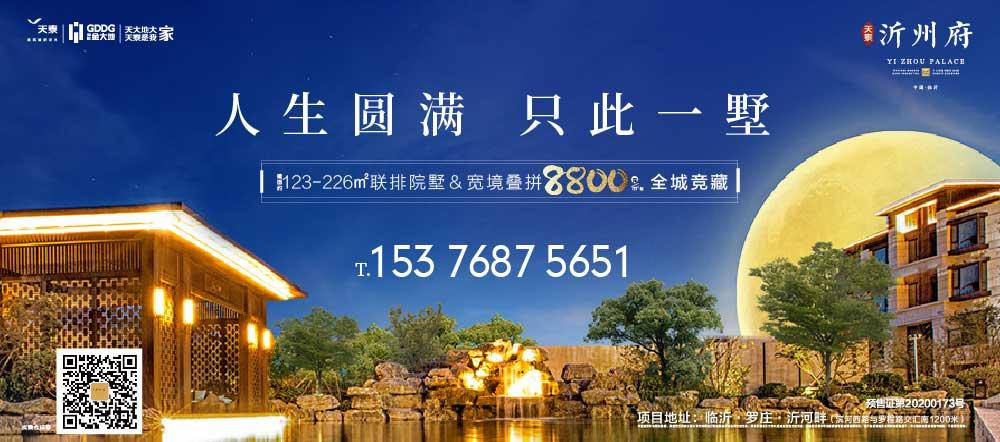 0909_0539房产网宽1000x442px.jpg