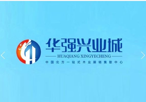 华强兴业城
