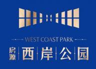 房源·西岸公园